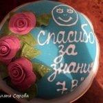 Торт «Спасибо за знания!» украшенный мастикой
