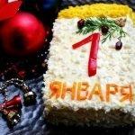 Салат новогодний «Первый лист календаря» с креветками